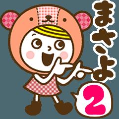 お名前スタンプ【まさよ】Vol.2