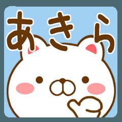 【あきら/アキラ】さんが使うスタンプ
