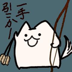 ぷにいぬ 弓道部