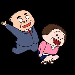 昭和のおじさんスタンプ~嫁を添えて~