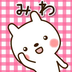 ☆みわ☆さんのお名前スタンプ