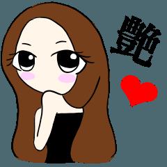 艶塾 青木人生のお色気ラブラブスタンプ
