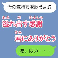 動く!カラオケ字幕スタンプ