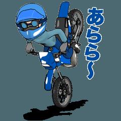 俺は青いオフロードバイクが大好きです!