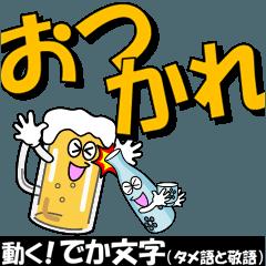 動く!でか文字(タメ語と敬語)