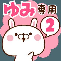 ゆみ専用☆名前スタンプ【2】