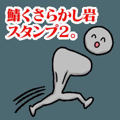 【時津】鯖くさらかし岩スタンプ パート2