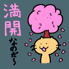 木ねこ(春)