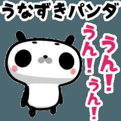 うなずきパンダ★かわいく動く返信専用