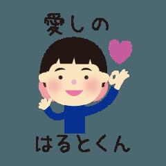 愛しのはるとくん(基本スタンプ)