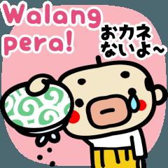 おやじのフィリピン語(タガログ語)