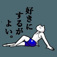 体操服・猫2