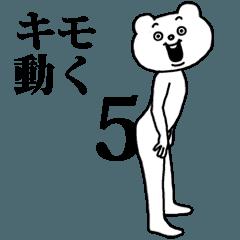 キモ激しく動く★ベタックマ5 (吹き出し有)