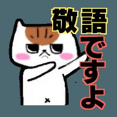 安定のブサイク猫 【敬語】