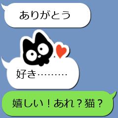 え?猫?クロネコすたんぷ【吹き出し編2】