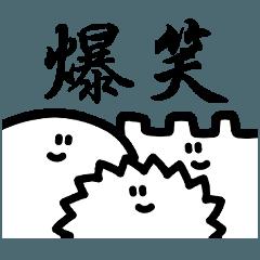 漢字のあいつ