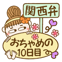 ハワイアンガールおちゃめの10日目・関西弁