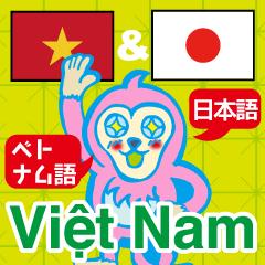 簡単!!ベトナム語(日本語字幕)