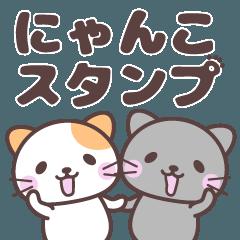 にゃんこスタンプ【基本】