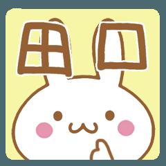 【田口/たぐち/タグチ】が使うスタンプ