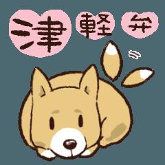 津軽弁ワンコ