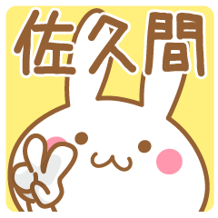 【佐久間/さくま/サクマ】が使うスタンプ