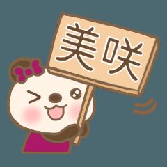 美咲さん専用のスタンプ