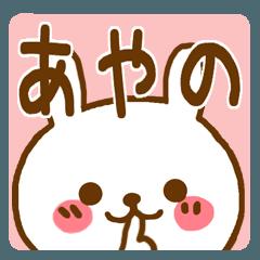 【あやの/アヤノ】さんが使うスタンプ