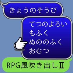 動く!RPG風吹き出しスタンプ2