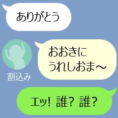 「誰?」会話に割り込む謎のおっさん