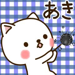 ☆あき☆さんのお名前スタンプ