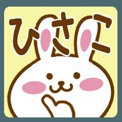 【ひさこ/ヒサコ】さんが使うスタンプ