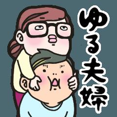 ゆる夫婦 〜むーむーさん家〜