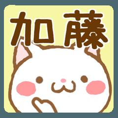 【加藤/かとう/カトウ】さんが使うスタンプ
