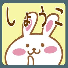 【しょうこ/ショウコ】が使うスタンプ