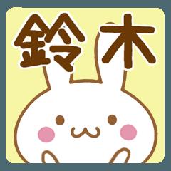 【鈴木/すずき/スズキ】さんが使うスタンプ