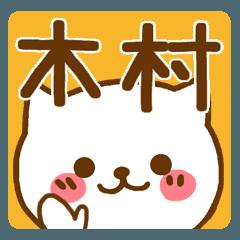 【木村/きむら/キムラ】さんが使うスタンプ
