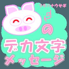 ブタバナウサギのデカ文字メッセージ