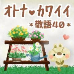 [LINEスタンプ] オトナ❤カワイイ~ゆる敬語40個~うさぎ編の画像(メイン)