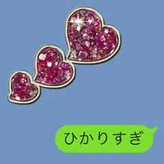 キラキラ光る宝石文字スタンプ