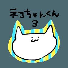 やる気ないネコちゃんくん3