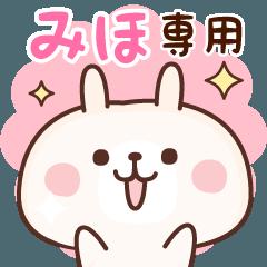 【 みほ 】専用☆名前スタンプ