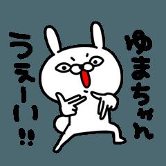 ゆまちゃん専用名前スタンプ