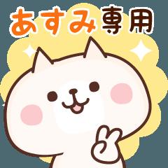 【あすみ】専用☆名前スタンプ