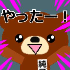 純子◆漢字名前スタンプ◆動く!