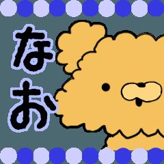 【なお】専用・名前スタンプ■■トイプー