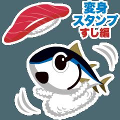 [LINEスタンプ] お寿司が変身するスタンプ