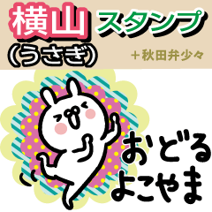 横山スタンプ(うさぎ)+少し秋田弁