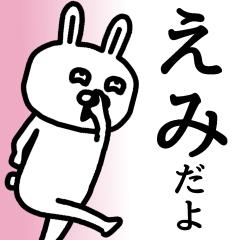 【えみ】さんが使える名前スタンプ(40個)
