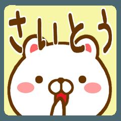 【斎藤/さいとう/斉藤】が使うスタンプ